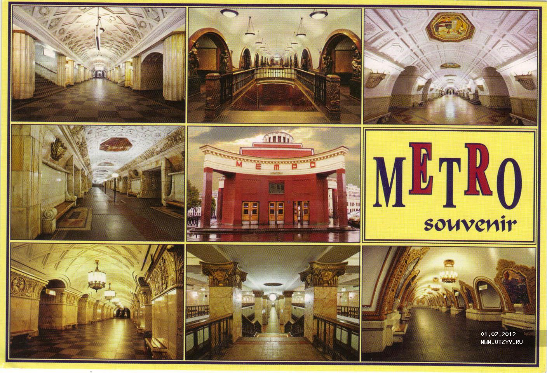 время открытки с днем метро менее