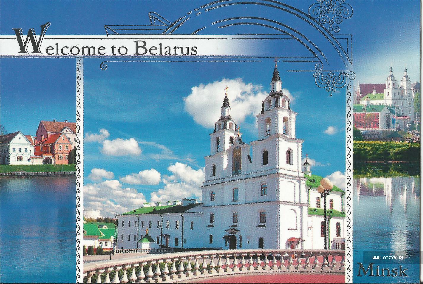Белоруссия открытка, приколами имя саша