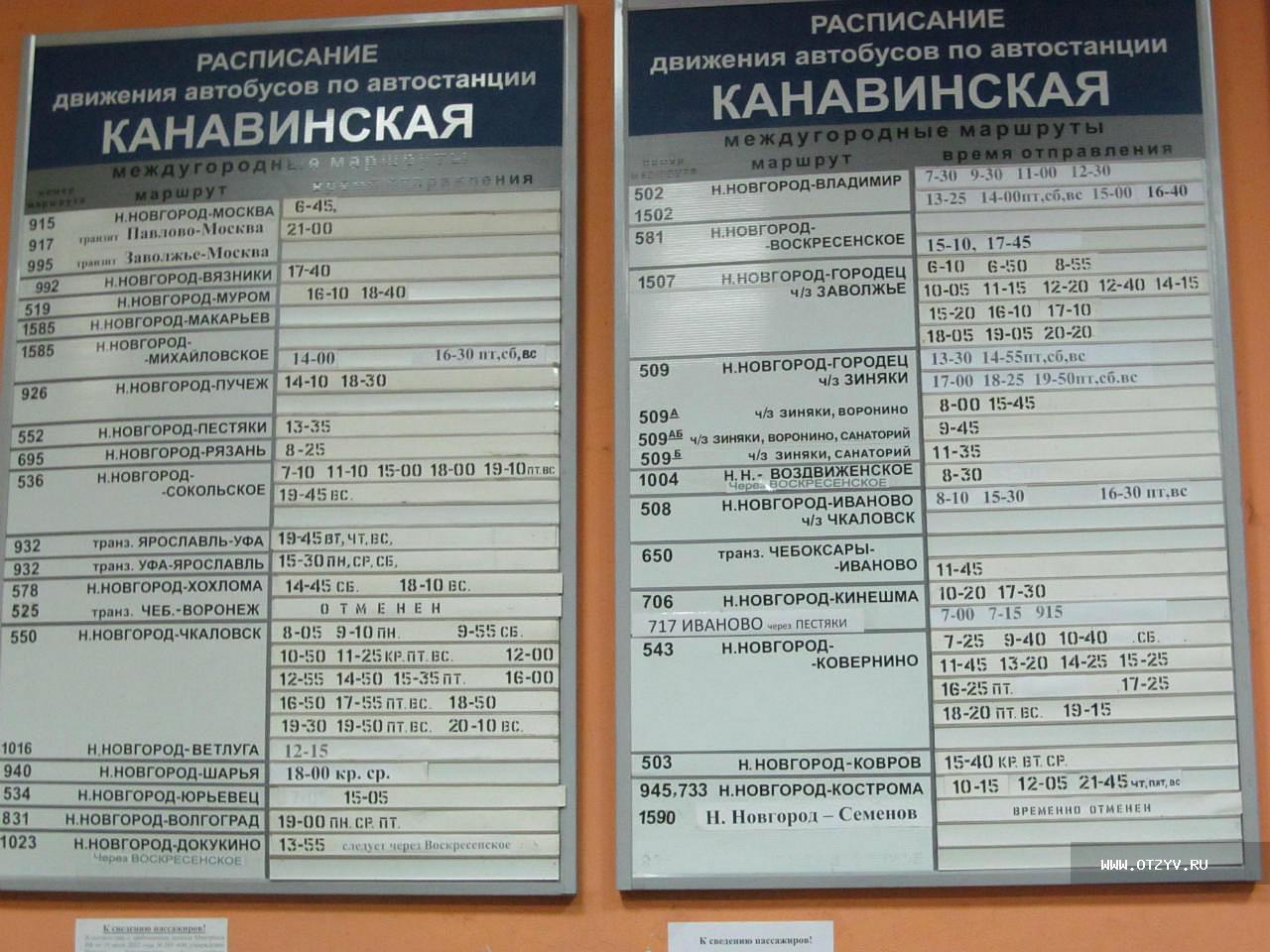 стекло фонаря, расписание автобусов на автовокзале нижний новгород орфографии: (найти