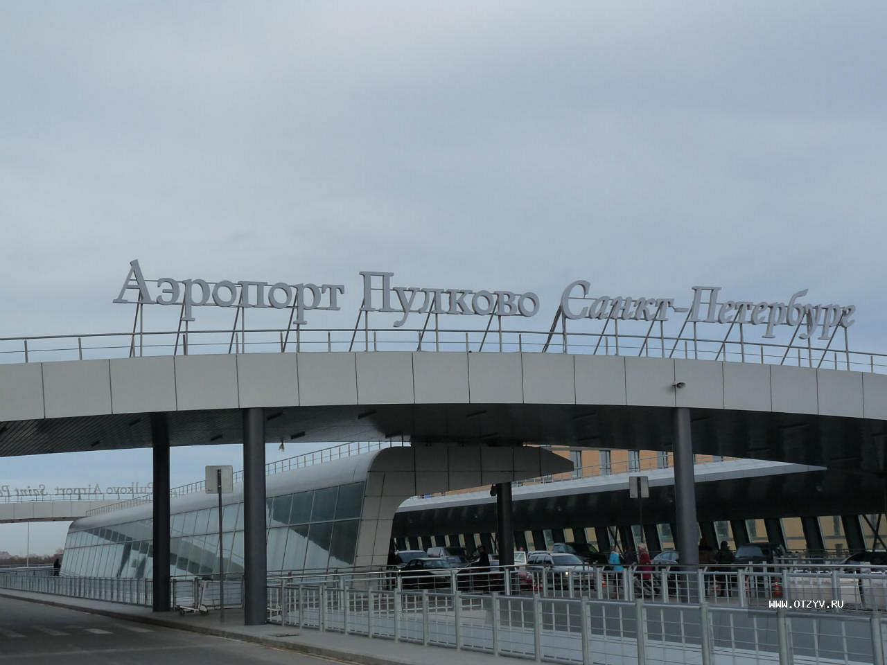 Новый аэропорт Пулково: http://www.otzyv.ru/read.php?id=172499