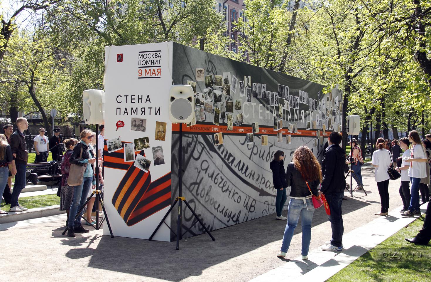 Картинки стена памяти на 9 мая