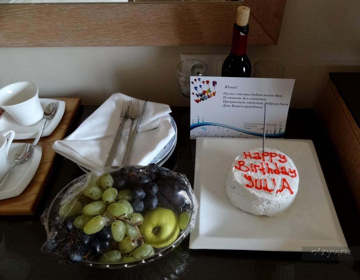 Поздравления от отеля