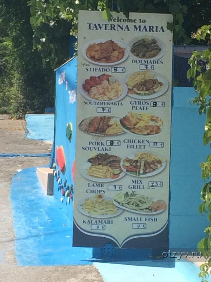 Питание в греции
