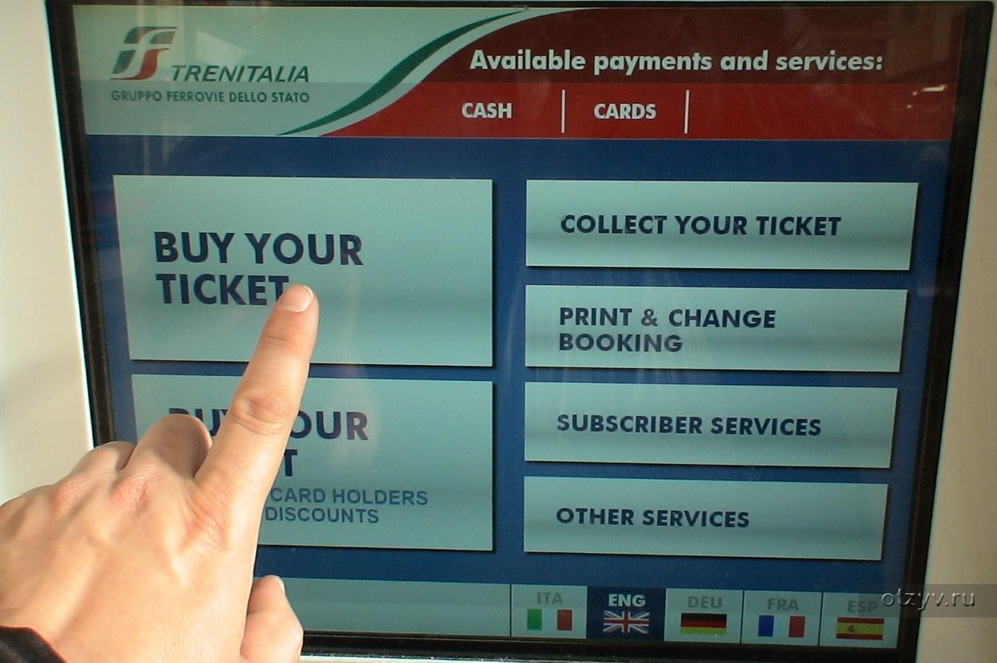 Как купить билет на поезд во франции в автомате билет на самолет салехард до тюмени