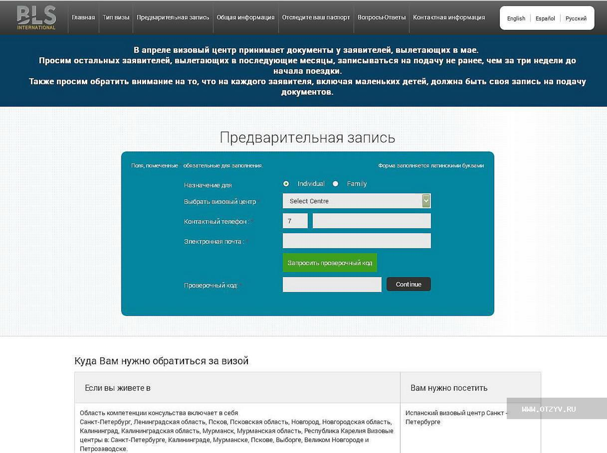 Visa Center Verbania for a visa