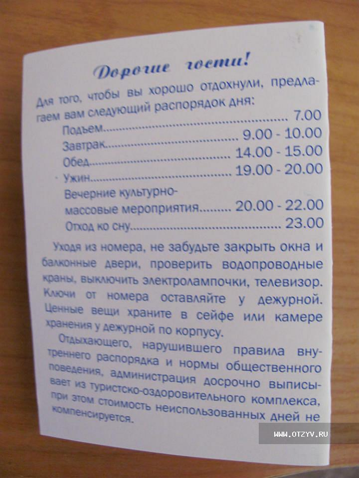 Должностная инструкция дежурного администратора в санатории