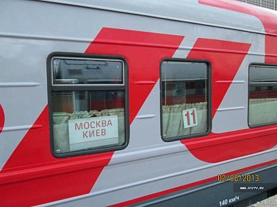 Заказать билеты на поезд москва днепропетровск