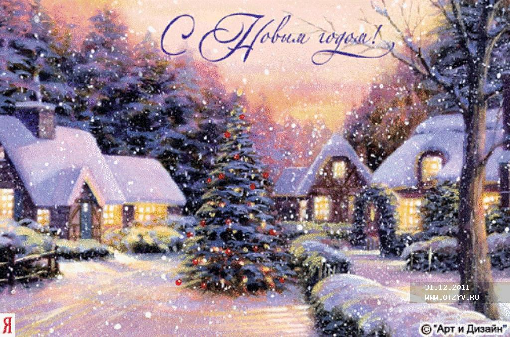 С Новым Годом, дорогая Валентина Петровна! Пусть Новый Год волшебной