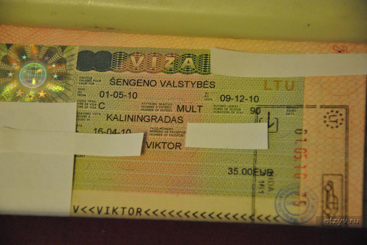 Как сделать визы в литву