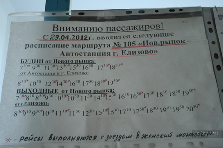 расписание автобуса 7 в елизово