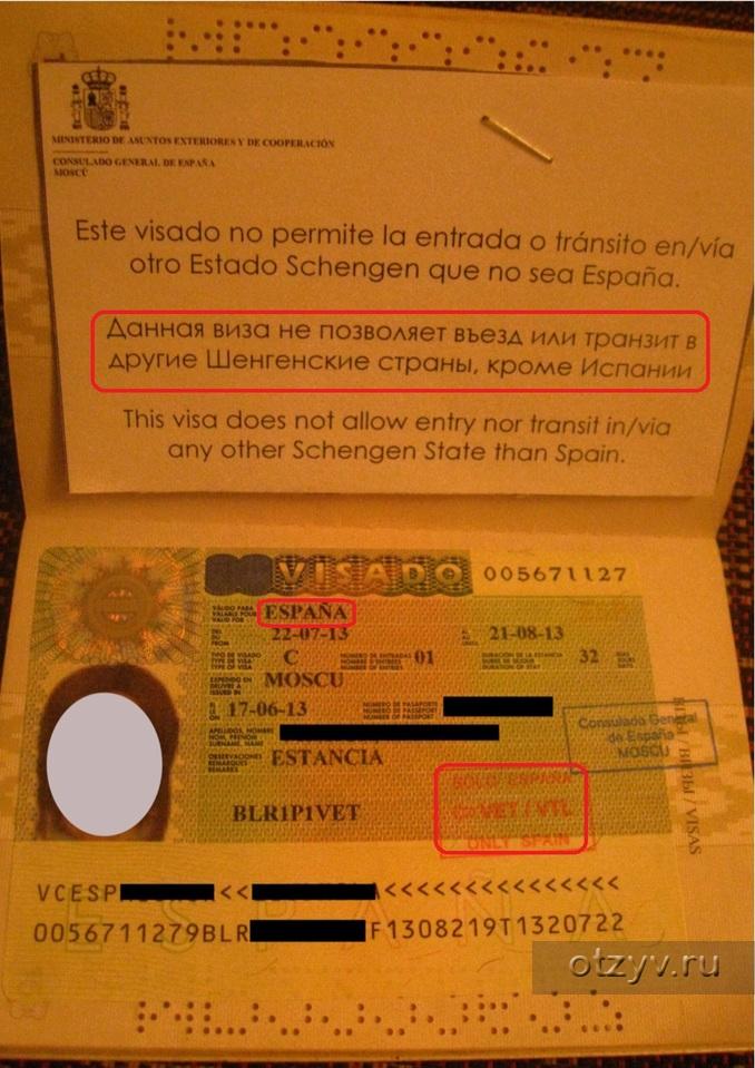 Образец анкеты на шенгенскую визу в испанию
