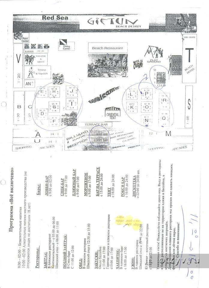 план расположения отеля и