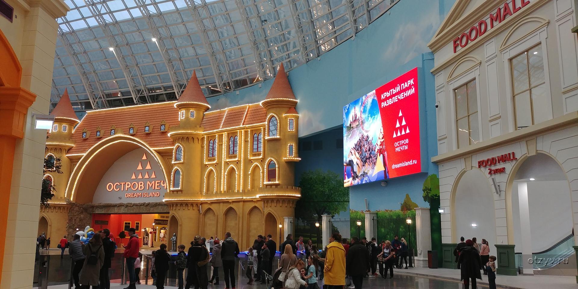 Остров Мечты В Москве Торговый Центр Магазины