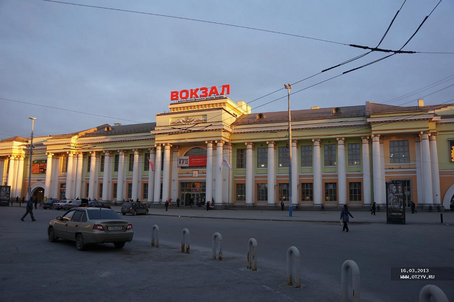 Гостиницы на жд вокзале екатеринбурга