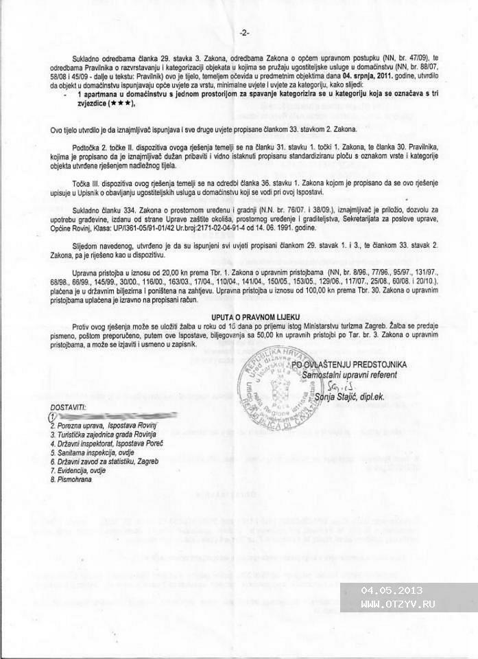Заявление на Получение Хорватской Визы образец заполнения