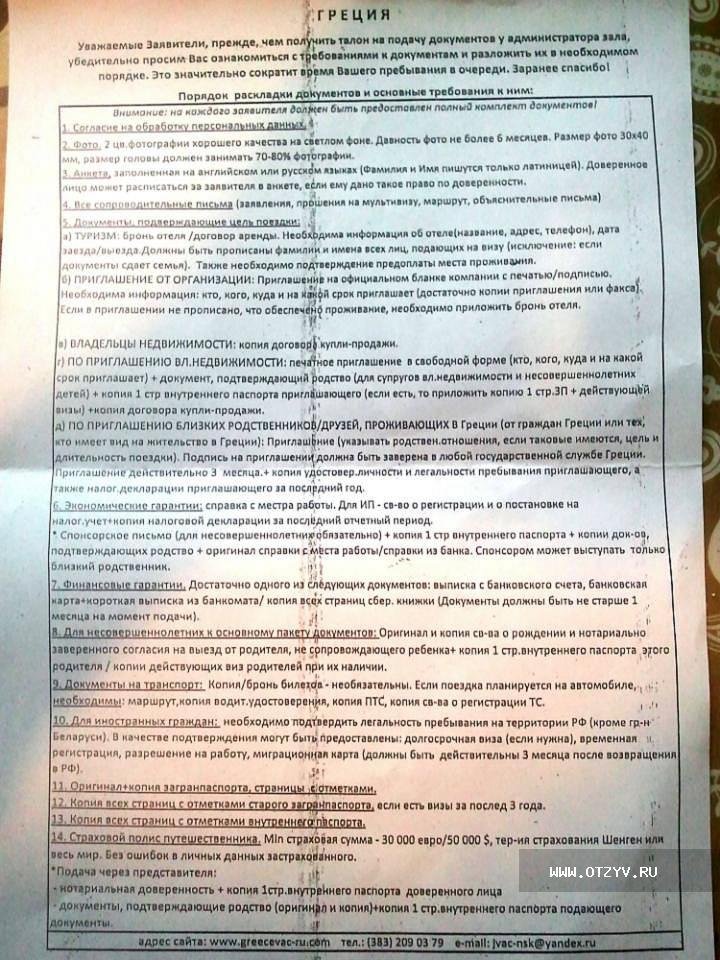 список документов для визы в грецию ищете