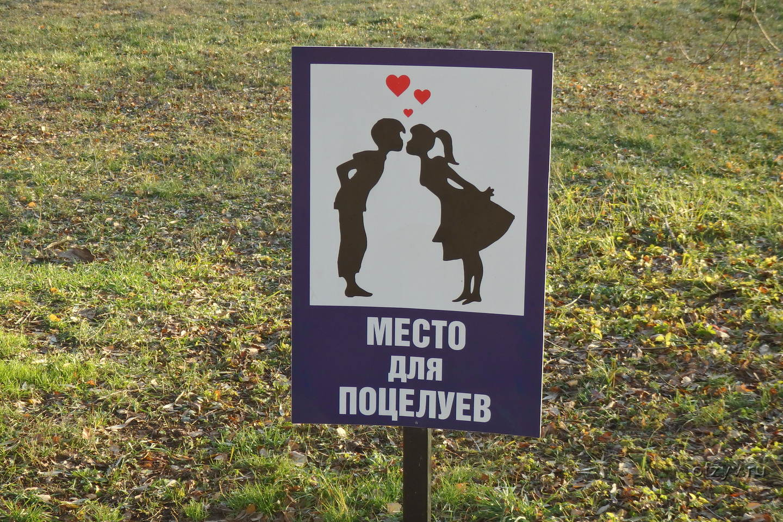 картинка про места для поцелуев показательный