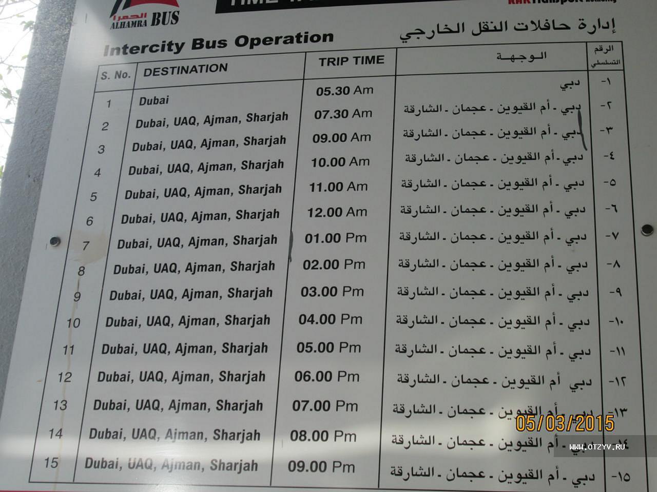расписание автобусов дубай
