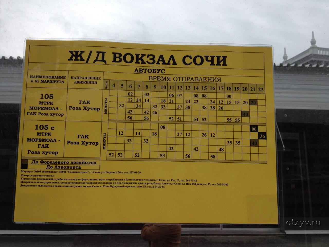 России расписание 105 автобуса из аэропорта сочи 2017 посуды