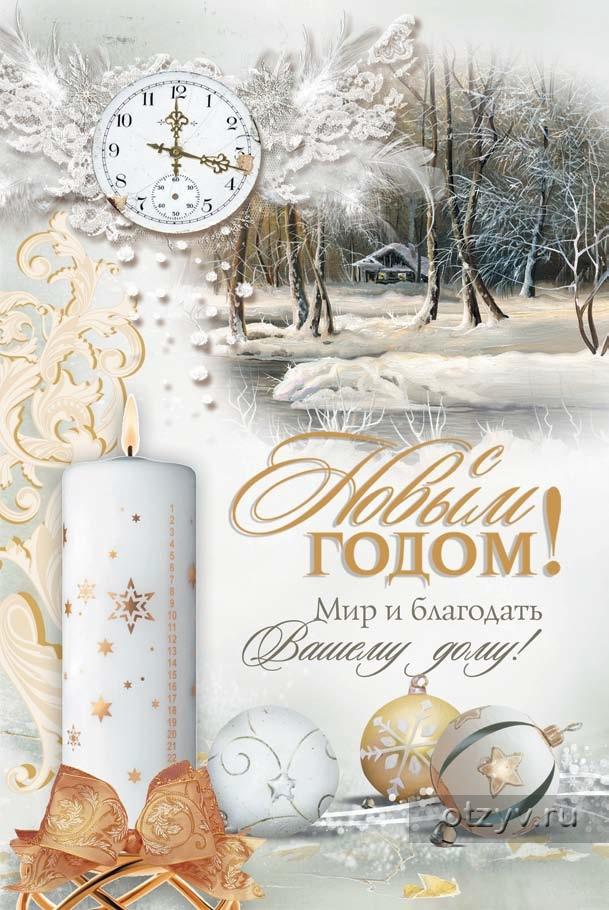 Новогодние поздравление христианское