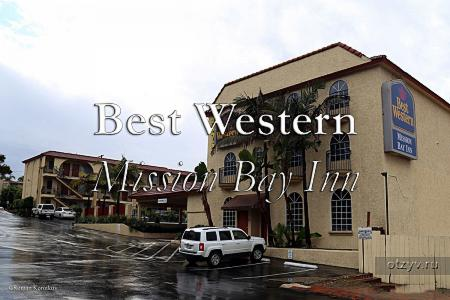 Сан-Диего, Best Western Mission Bay 2*