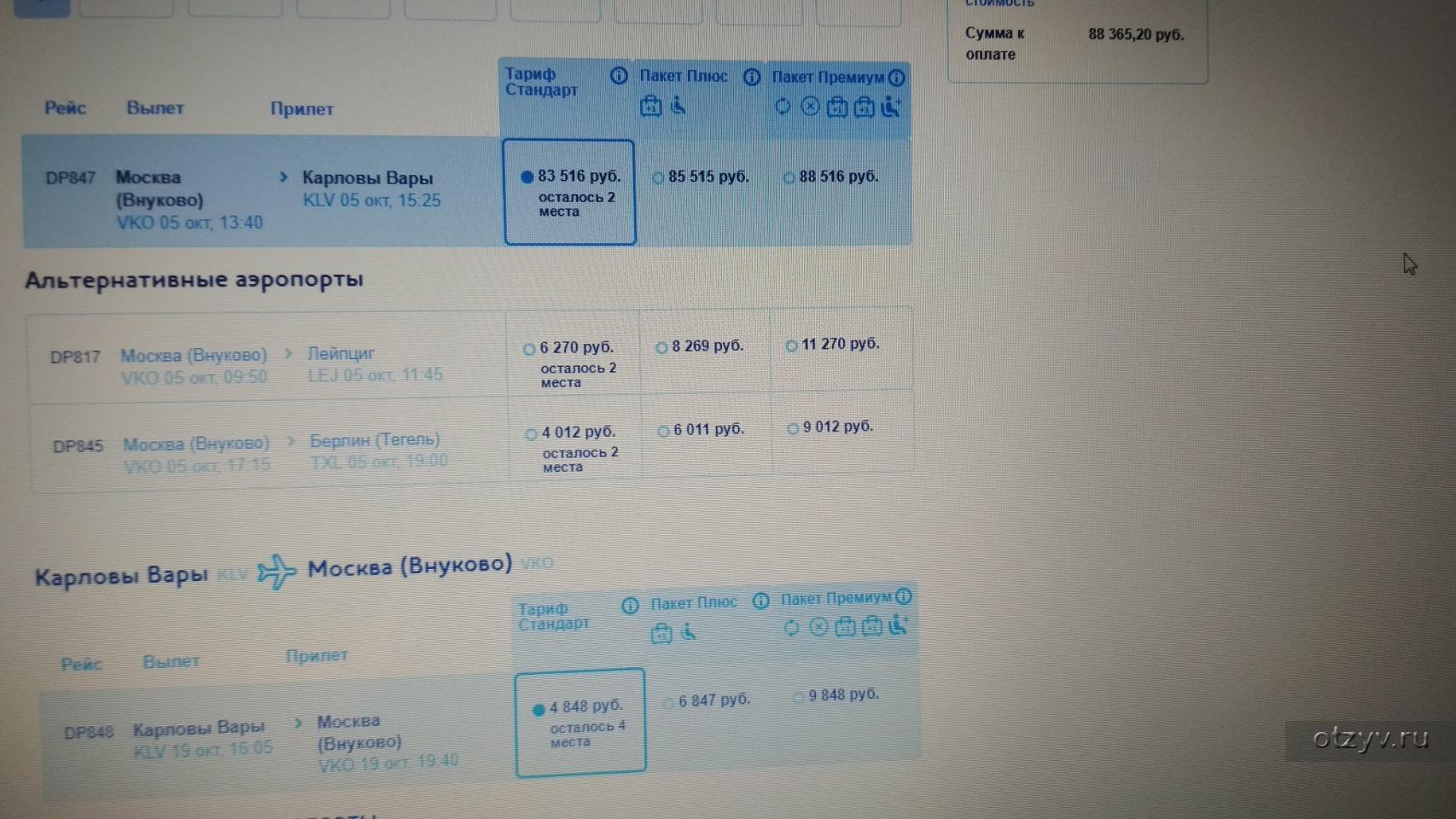 Как сдать электронный билет на самолет победа билеты на самолет дешево компании ютэйр