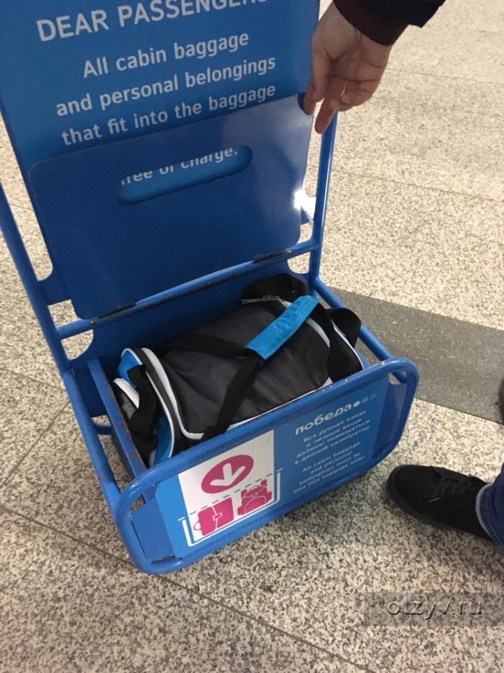 Победа авиакомпания фотоаппарат в сумке
