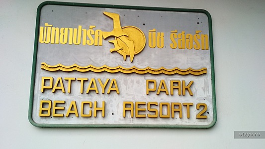 Паттайя, Pattaya Park Beach Resort 3*
