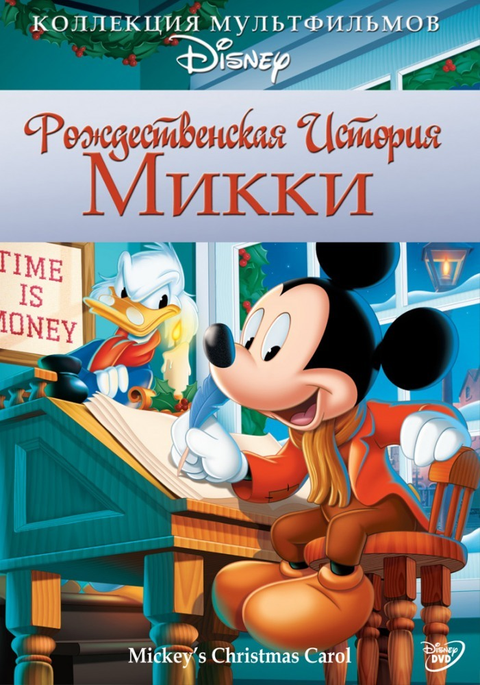 Рождественская история Микки 1983 - Юрий Живов