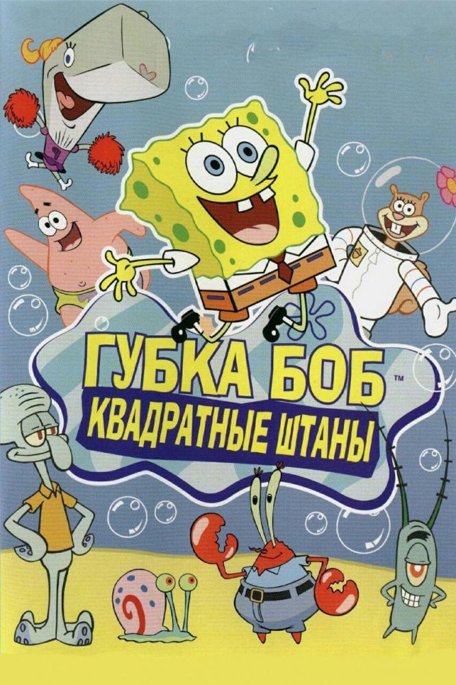 Постер с губкой бобом