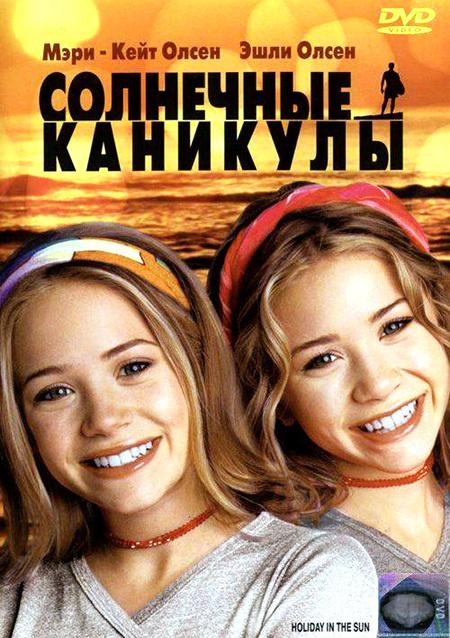 диплома фильм летние каникулы 1999 актёры нанесение лёгкого