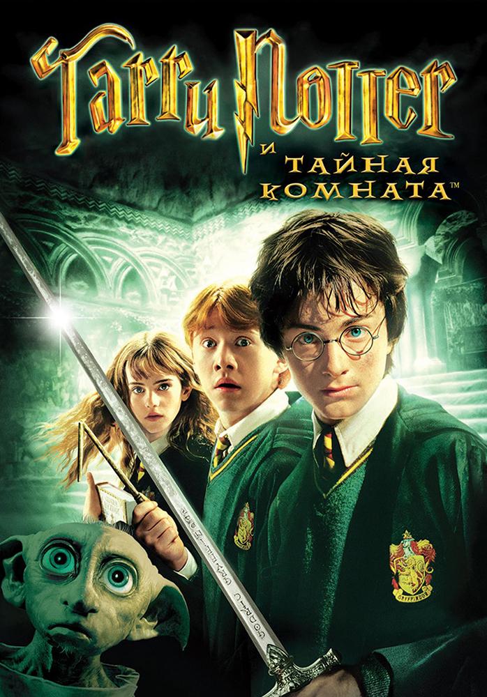 Гарри Поттер и Тайная комната (2002) — отзывы о фильме