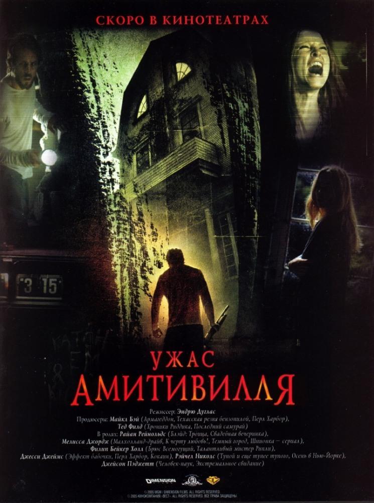 худшие фильмы ужасов