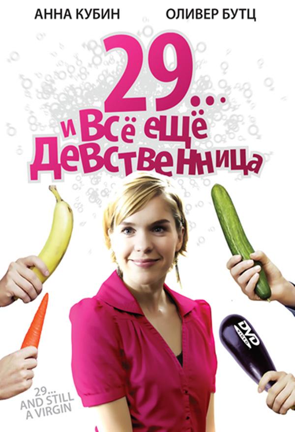 29 И Все Еще Девственница Фильм 2007