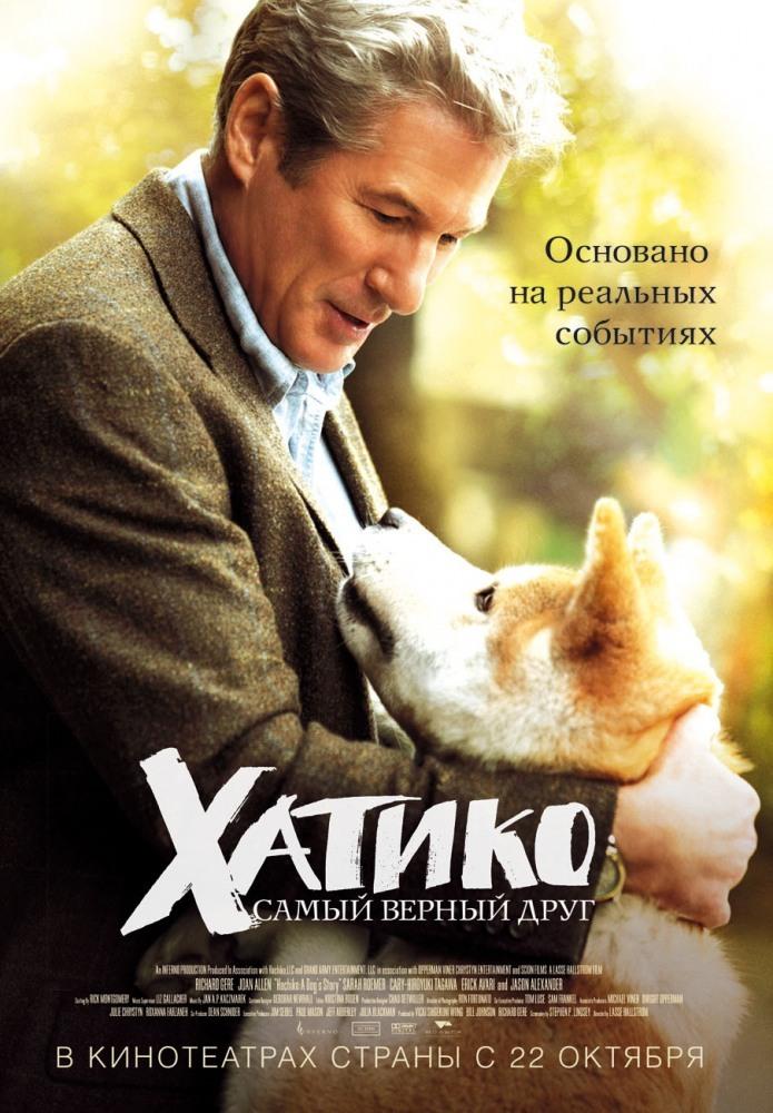 Хатико самый верный друг из фильма
