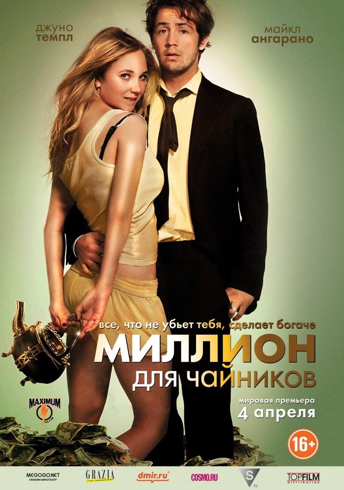 Миллион для чайников (2012) – фильм про.