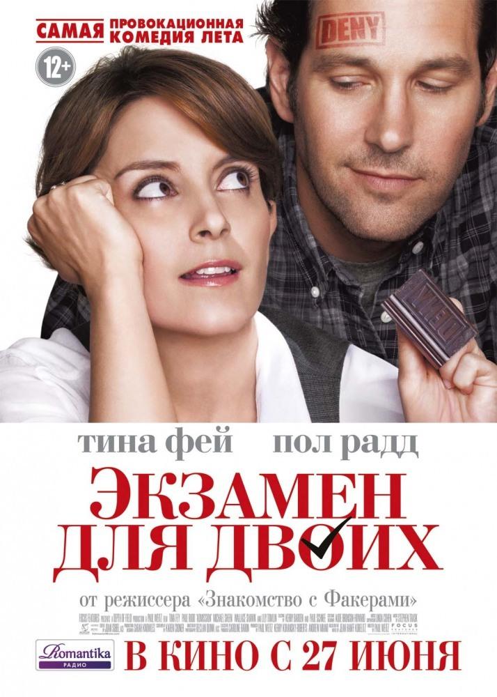 Экзамен для двоих (2013) скачать торрент бесплатно.