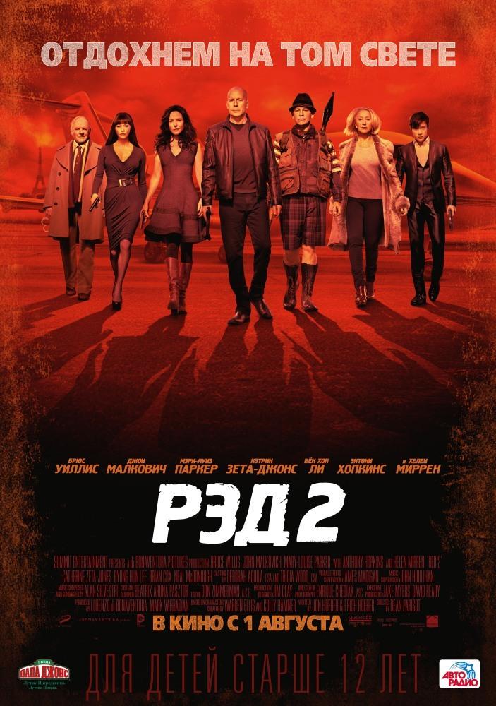 Рэд 2 (2013) скачать торрентом фильм бесплатно.