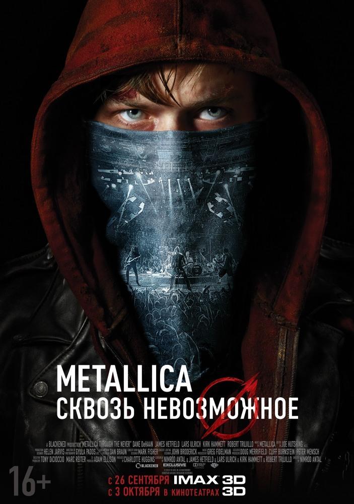 Скачать metallica: сквозь невозможное / metallica: through the.