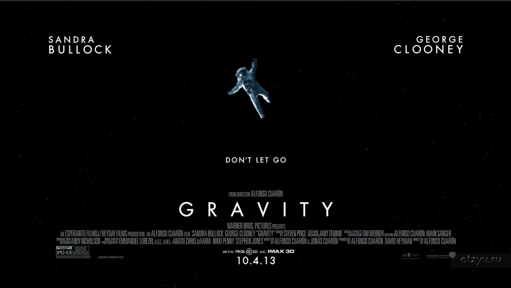 гравитация смотреть на ютубе