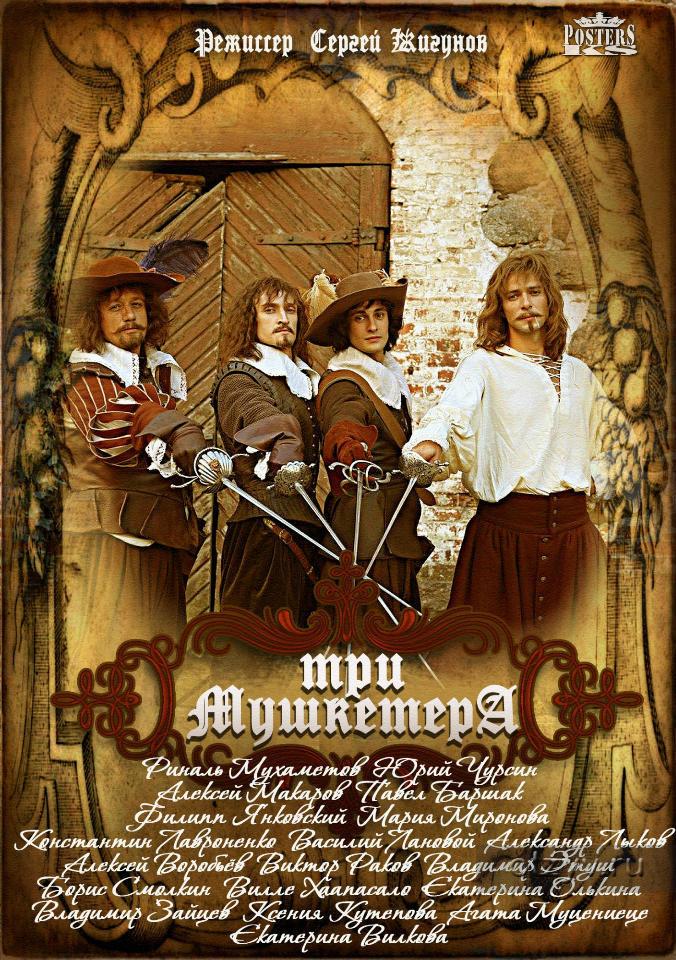 Три мушкетера (2013) — отзывы о фильме.