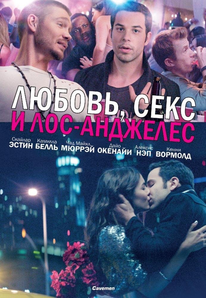 Сексуальные фильмы про любовь