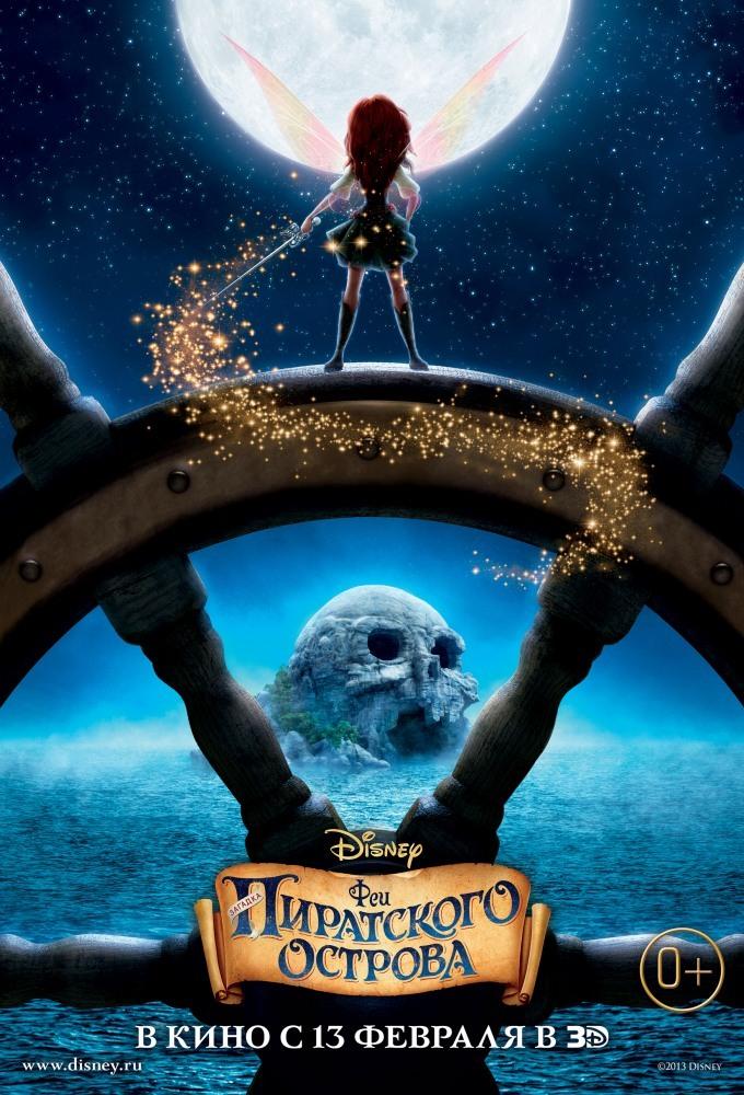 Феи: загадка пиратского острова (2014) bdrip 1080p » kinokraft.