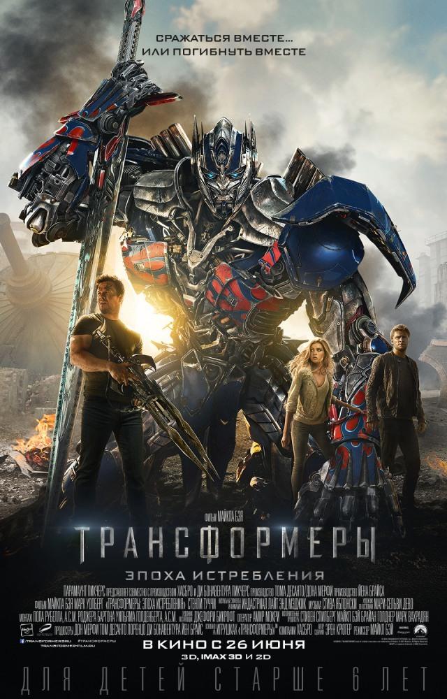 Скачать фильм трансформеры 5 2017 через торрент в хорошем качестве.