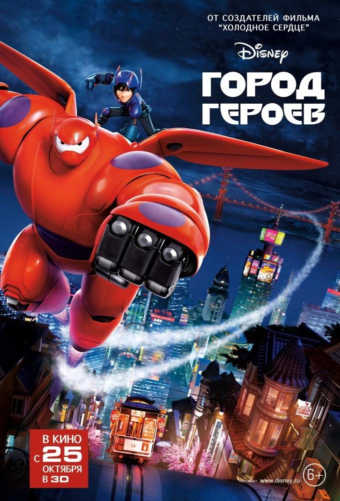 Скачать торрент мультфильма город героев 2 — autodommazda.