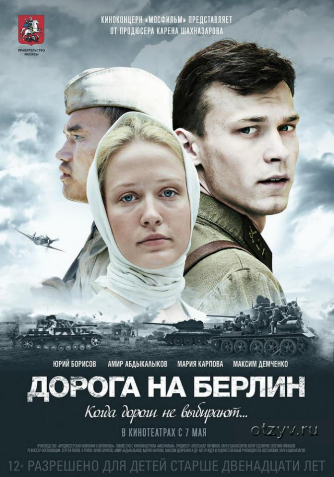 Дорога на берлин (2015) в отличном качестве.