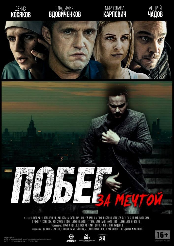 Побег хулиганов. Русское дело (2018) скачать через торрент бесплатно.