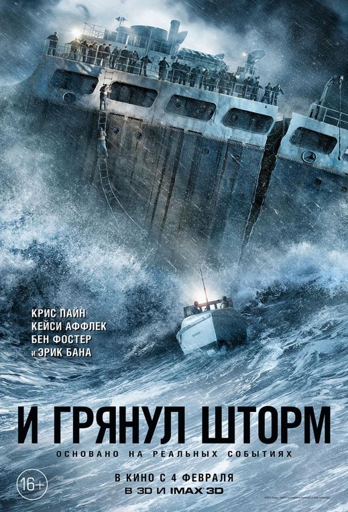 «Фильм И Грянул Шторм Смотреть Онлайн 2016» / 2006