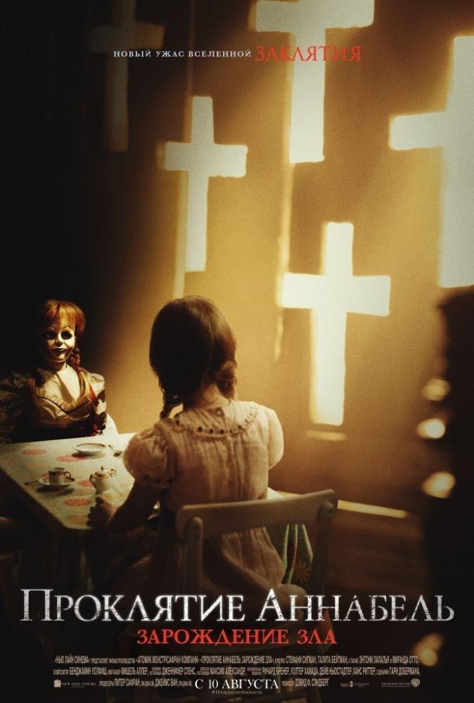 Проклятие Аннабель: Зарождение зла  (Смотреть онлайн)